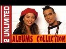 2 Unlimited - Albums Collection (Get Ready! | No Limits! | Real Things)
