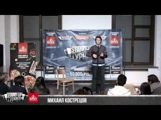 StandUp Турнир - Михаил Кострецов