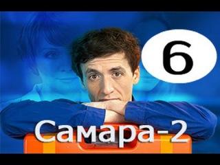 Самара 2 сезон 6 серия l HD Качество Сериал 2014