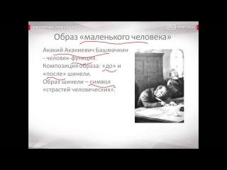 32 Николай Гоголь  Шинель