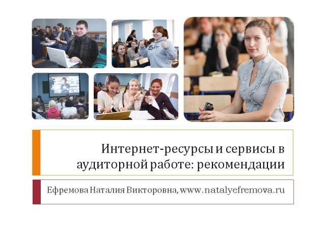 Семинар для преподавателей. Интернет-сервисы в аудиторной работе (часть 1)