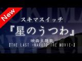 スキマスイッチ/星のうつわ 劇場版『THE LAST -NARUTO THE MOVIE-』主題歌