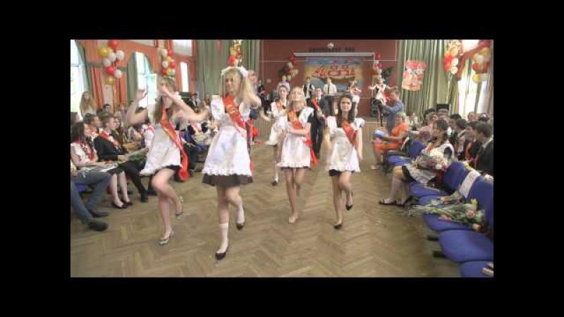 Флэшмоб на Последний звонок 2014 школа 865 Москва