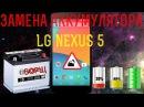 Замена аккумулятора на LG Nexus 5