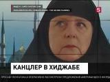 В Германии - скандал из-за Меркель в хиджабе