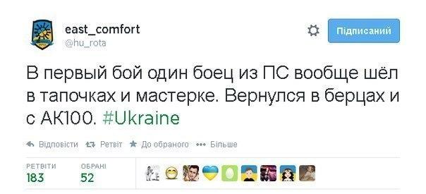 На Донбассе ликвидирован российский наемник Багирян, - Шовкошитный - Цензор.НЕТ 1342