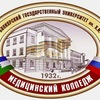 Медицинский колледж КБГУ