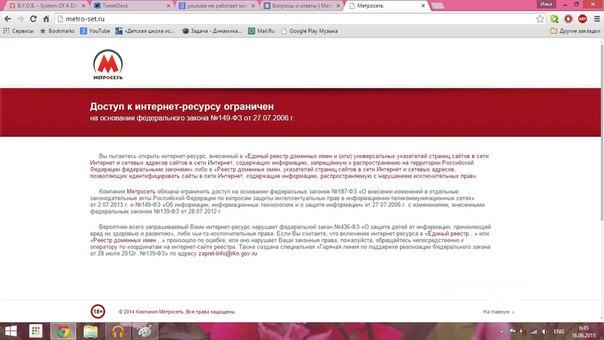 Метросеть | ВКонтакте