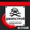 ДЖИПСТРОЙ.РФ очень большой интернет магазин 4х4!