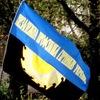 Независимый профсоюз горняков Украины