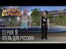Мульти Барбара - , серия 9 - центр планирования детей, гаишник гей, отель для русских,тещин ухажер
