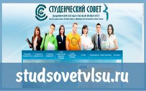 studsovetvlsu.ru