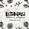 BOTANIQUA - цветочная мастерская