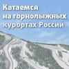 Катаемся на горнолыжных курортах России