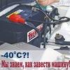 Термокейс (Thermocase) — защита АКБ атомобиля!