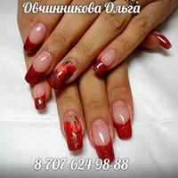 Овчинникова Ольга