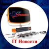 БЛОГ ИНФОРМАЦИОННЫХ ТЕХНОЛОГИЙ - ITHelpBLOG.pro