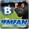 Football Manager Official RU