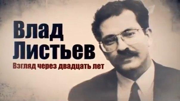 Влад Листьев. Взгляд через двадцать лет (Первый канал, 01.03.2015...