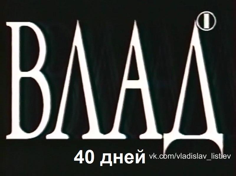 ВЛАД. 40 дней (ОРТ, 09.04.1995)