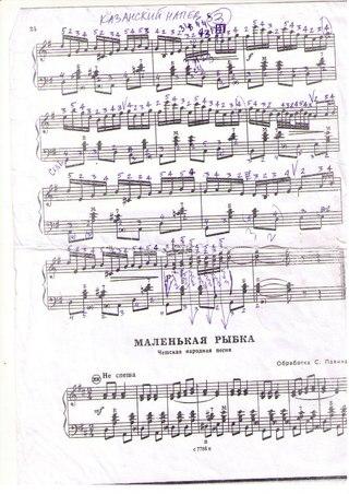 Татарские песни ноты для баяна
