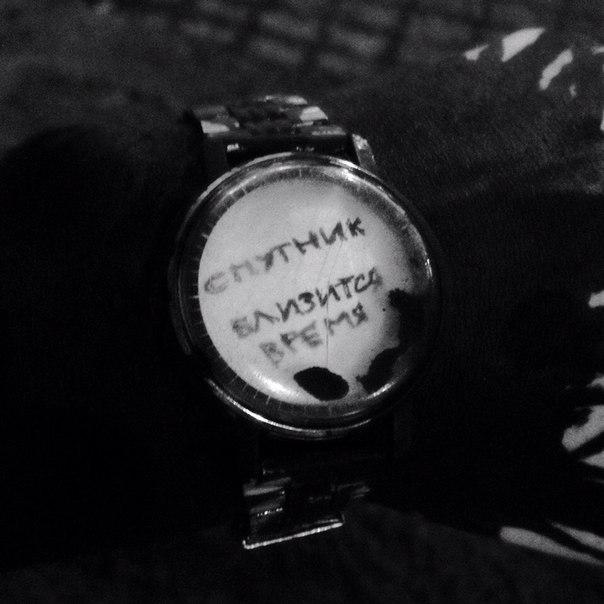 спутник - близится время (2015)