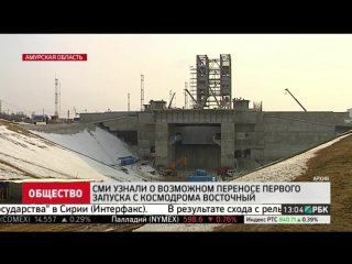 СМИ узнали о возможном переносе первого запуска с космодрома «Восточный»