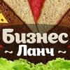 Белореченск | Бизнес-Ланч | Комплексные обеды