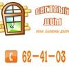 Светлый Дом Пластиковые окна балконы Тольятти