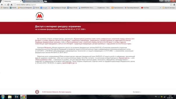 Метросеть личный кабинет - сайт, оплата услуг