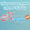 Канака Отпуск.рф