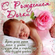 С днем рождения! С рождением дочки!