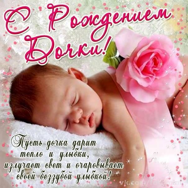 Поздравление с рождением дочери по смс