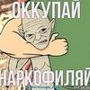 Оккупай-Наркофиляй