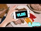 VLOG ПП: 5 День   Скачиваешь мои видео?, Любимый творог  