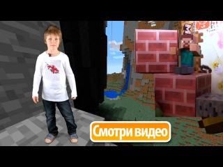 Майнкрафт игрушки, Minecraft конструктор. Стив в реальном мире. Стройка в майнкрафте
