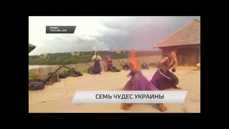 В Запорожье состоялась презентация фильма 7 чудес Украины