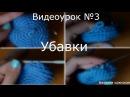 Видеоурок №3 Убавки Вязание крючком