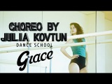 Jazz-funk Choreo by Julia Kovtun Sakhalin, Russia Amanda Blank - Might like you better