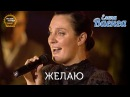 Елена Ваенга - Желаю Желаю солнца HD