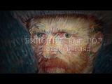 Фильмы-выставки Винсент Ван Гог  новый взгляд