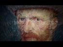 Фильмы-выставки: Винсент Ван Гог – новый взгляд