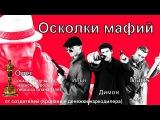 Осколки мафий (фильм, боевик, триллер )