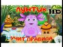 Лунтик Учит правила полная версия Развивающий мультик для детей 3-5 лет Лунтик и ...