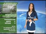 НЕБЕСНАЯ КАНЦЕЛЯРИЯ С ОЛЬГОЙ САВИНОВОЙ 09.12.14