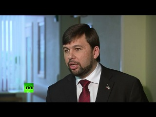 Денис Пушилин: Мы находимся на грани срыва минских соглашений от 12 февраля