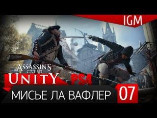 Прохождение Assassin's Creed Unity PS4 #7 - Мисье Ла Вафлёр