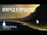 ► Вадим Зеланд – Вперед в прошлое! /Трансерфинг Реальности Аудиокнига