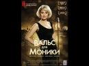 Вальс для Моники 2014 - Трейлер на русском