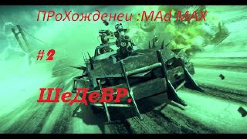 Прохождение _Mad Max _(Безумный Макс)— Часть 2:_Шедевр